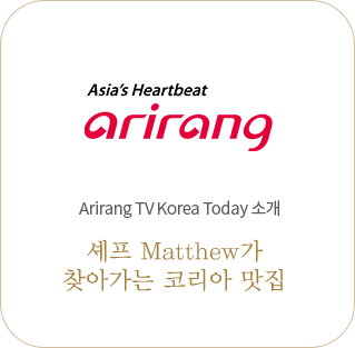 Asia's Heartbeat arirang Arirang TV Korea Today 소개 셰프 Matthew가 찾아가는 코리아 맛집